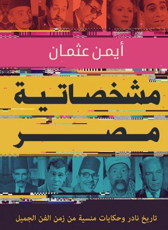 كتاب مشخصاتية مصر أيمن عثمان