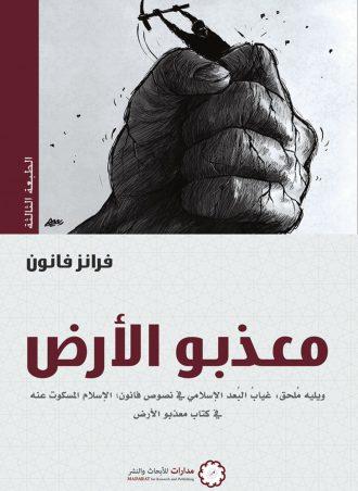 كتاب معذبو الأرض فرانز فانون