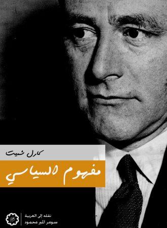 كتاب مفهوم السياسي كارل شميت