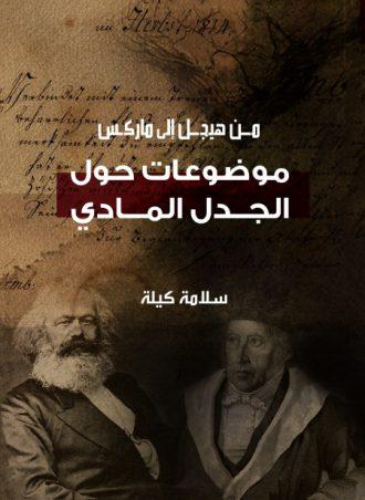 من هيجل إلى ماركس 1 موضوعات حول الجدل المادي