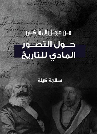 من هيجل إلى ماركس 2 حول التصور المادي للتاريخ