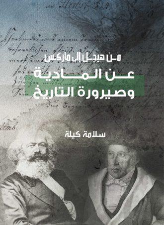 من هيجل إلى ماركس 3 عن المادية وصيرورة التاريخ