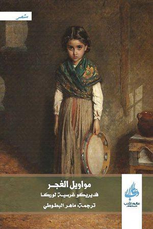 مواويل الغجر فديريكو غرسية لوركا ترجمة ماهر البطوطي