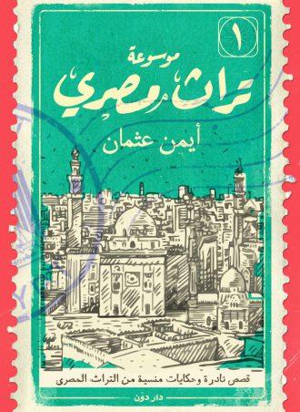 كتاب موسوعة تراث مصري الجزء الأول