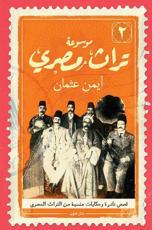 موسوعة تراث مصري أيمن عثمان