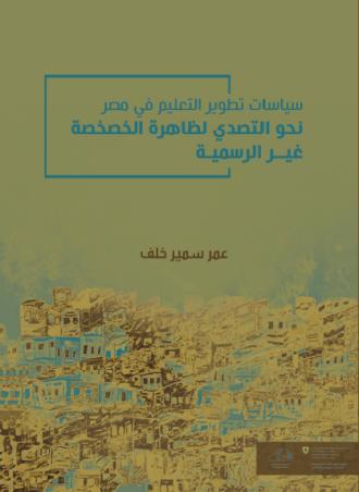 كتاب سياسات تطوير التعليم في مصر نحو التصدي لظاهرة الخصخصة غير الرسمية