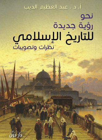 كتاب نحو رؤية جديدة للتاريخ الإسلامي عبد العظيم الديب