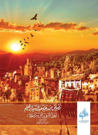 نصوص من رحلة عبد الرشيد إبراهيم سالم القحطاني