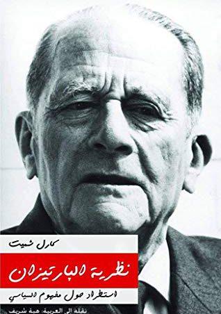 كتاب نظرية البارتيزان كارل شميت