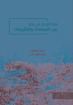 كتاب نمط الايجار في مصر بين السياسات والتشريعات