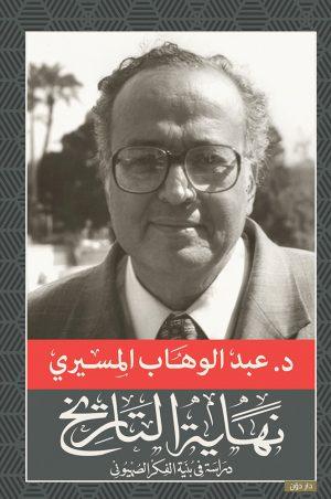 كتاب نهاية التاريخ عبد الوهاب المسيري