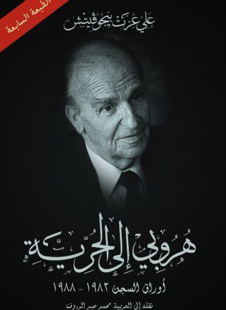 كتاب هروبي إلى الحرية علي عزت بيجوفيتش