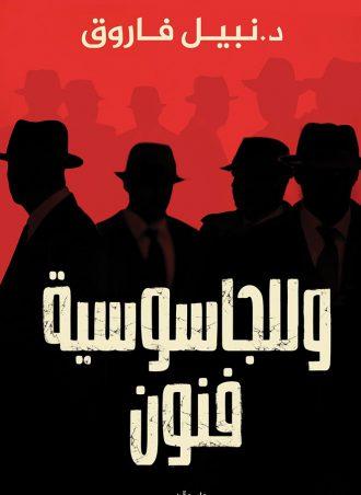 كتاب وللجاسوسية فنون نبيل فاروق