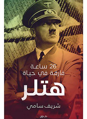 26ساعة فارقة في حياة هتلر شريف سامي