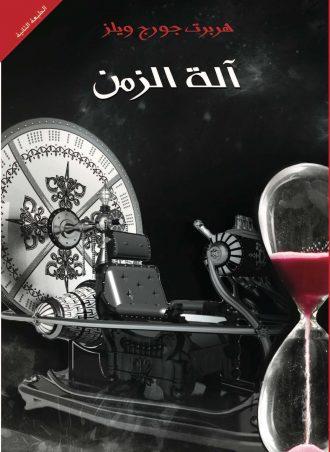 آلة الزمن - هربرت جورج ويلز