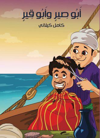 أبو صير وأبو قير - كامل كيلاني