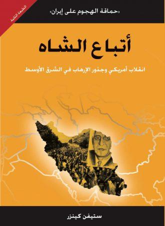 كتاب أتباع الشاه حماقة الهجوم على إيران ستيفن كينزر