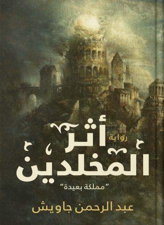 رواية أثر المخلدين عبد الرحمن جاويش