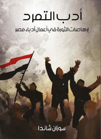 كتاب أدب التمرد إرهاصات الثورة في أعمال أدباء مصر سوزان شاندا
