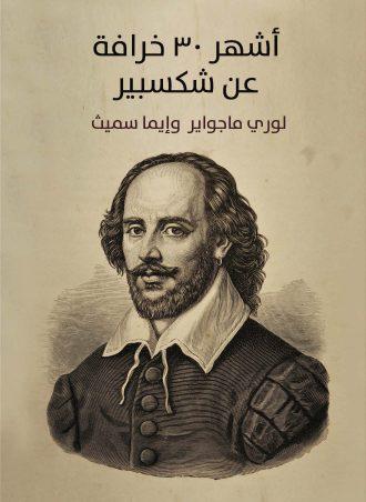 أشهر 30 خرافة عن شكسبير - لوري ماجواير وإيما سميث