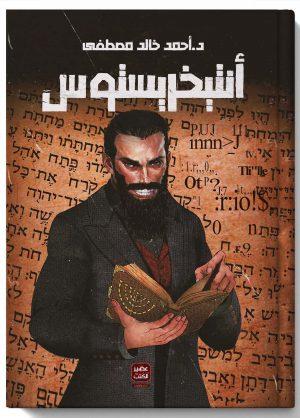 أنتيخريستوس - طبعة مصورة، أحمد خالد مصطفى