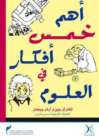كتاب أهم خمس أفكار في العلوم تشارلز وين وأرثر ويجنز