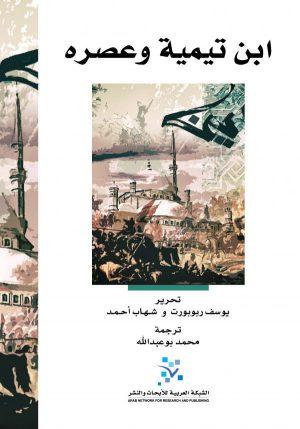 كتاب ابن تيمية وعصره تحرير يوسف ربوبورت وشهاب احمد