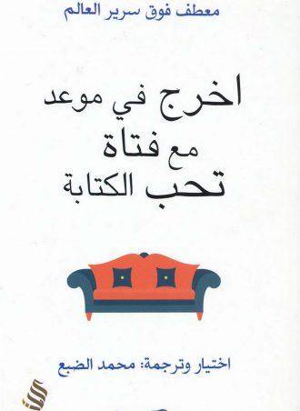 اخرج في موعد مع فتاة تحب الكتابة محمد ضبع