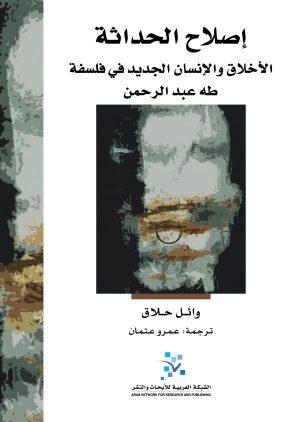 كتاب إصلاح الحداثة: الأخلاق والإنسان الجديد في فلسفة طه عبد الرحمن وائل حلاق