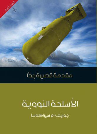 كتاب الأسلحة النووية مقدمة قصيرة جدًا جوزيف إم سيراكوسا