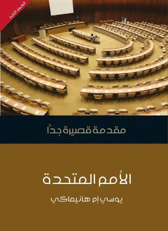 الأمم المتحدة: مقدمة قصيرة جدًا - يوسي إم هانيماكي