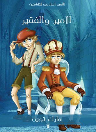 الأمير والفقير مارك توين