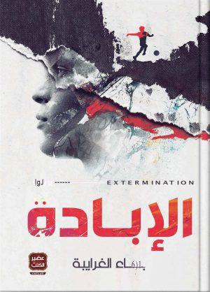 رواية الإبادة بهاء الغرايبة
