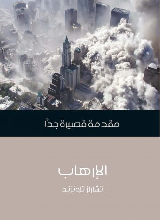 الإرهاب: مقدمة قصيرة جدًا - تشارلز تاونزند
