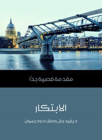 كتاب الابتكار مقدمة قصيرة جدًا مارك دودجسون وديفيدجان