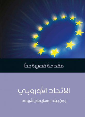 الاتحاد الأوروبي: مقدمة قصيرة جدًا - جون بيندر