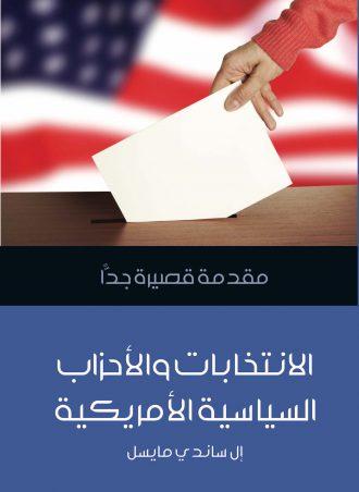 الانتخابات والأحزاب السياسية الأمريكية إل ساندى مايسل