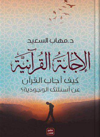 الإجابة القرآنية: كيف أجاب القرآن على أسئلتك الوجودية د. مهاب السعيد