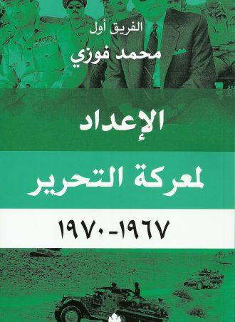 الإعداد لمعركة التحرير الفريق أول محمد فوزي