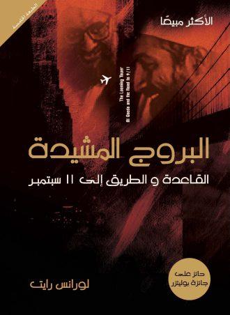 كتاب البروج المشيدة القاعدة والطريق إلى 11 سبتمبر لوارنس رايت