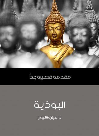 البوذية مقدمة قصيرة جدا داميان كيون