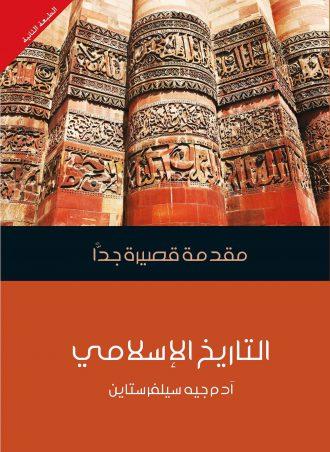 التاريخ الإسلامى أدم جيه سيلفرستاين