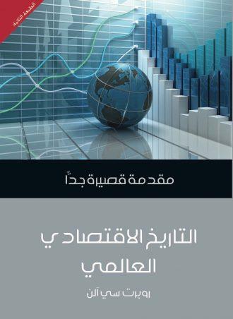 التاريخ الإقتصادي العالمي روبرت سى آلن