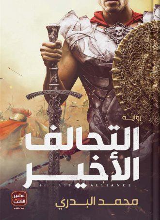 رواية التحالف الأخير محمد البدرى