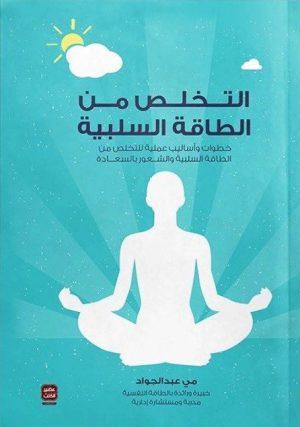 كتاب التخلص من الطاقة السلبية مي عبد الجواد