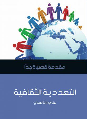 كتاب التعددية الثقافية مقدمة قصيرة جدًا على راتانسى