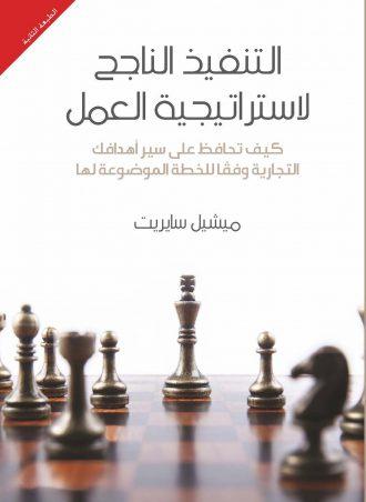 التنفيذ الناجح لإستراتيجية العمل - ميشيل سايريت