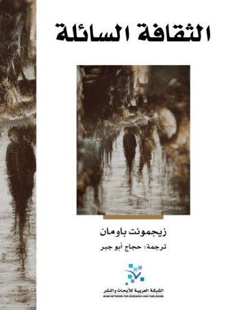 كتاب الثقافة السائلة زيجمونت باومان