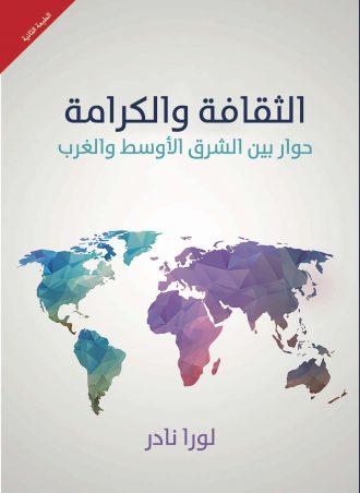 الثقافة والكرامة :حوار بين الشرق الأوسط والغرب لورا نادر