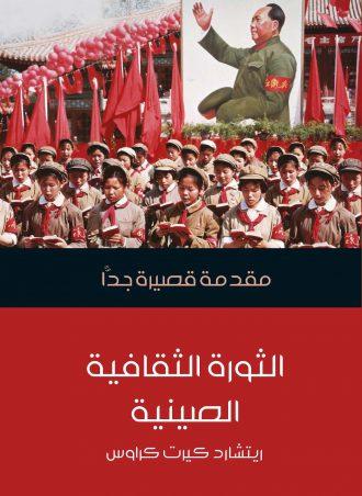 الثورة الثقافية الصينية مقدمة قصيرة جدًا - ريتشارد كيرت كراوس